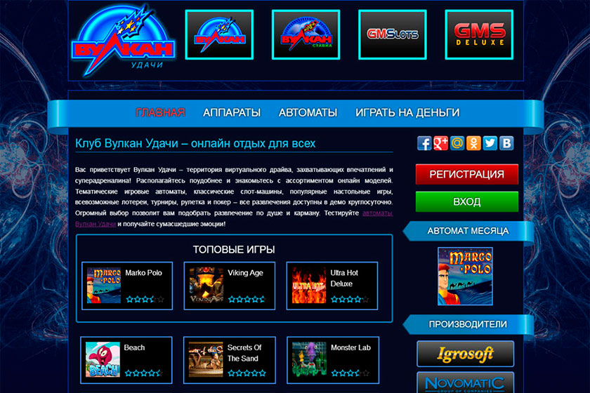 игровой автомат в казино онлайн Вулкан Удачи