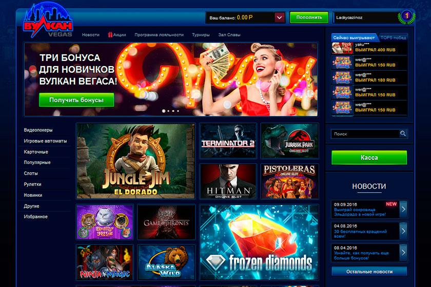 игровой слот казино онлайн Вулкан Вегас